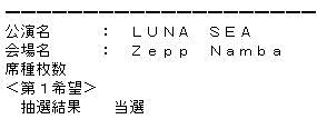 lunasea20160922ticket.jpg